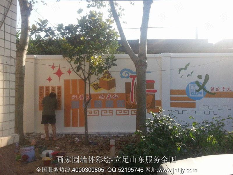 济西机务处企业文化墙手绘作品