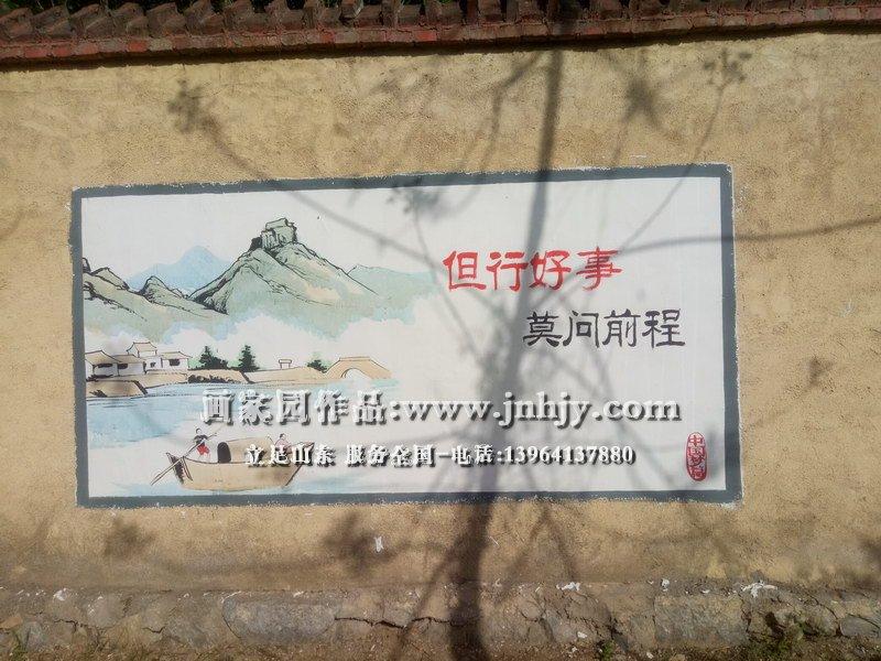度假村围墙彩绘
