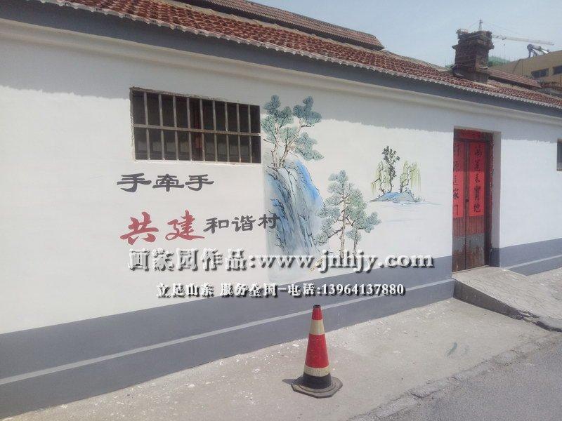 邹平黛溪街道安家手绘墙