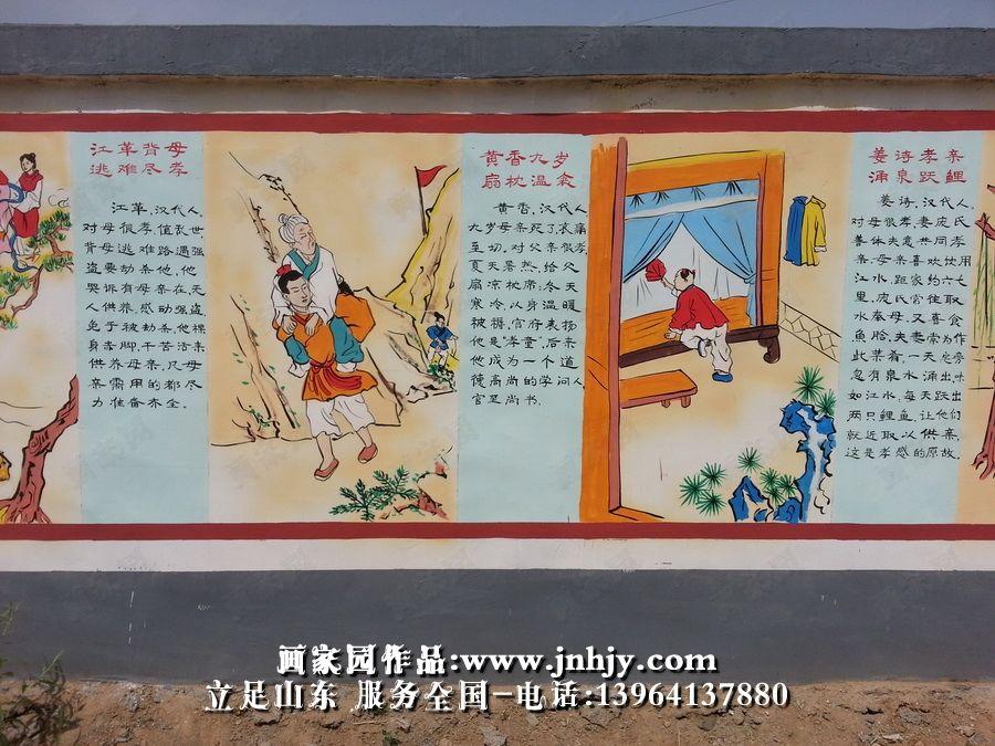潍坊青州街道文化墙手绘24孝图