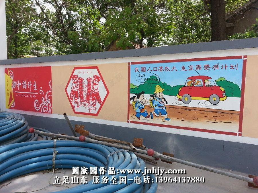 青州乡镇街道手绘墙-南马兰手绘墙作品 分类: 文化墙彩绘工程