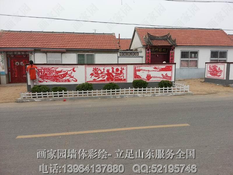 村墙体彩绘