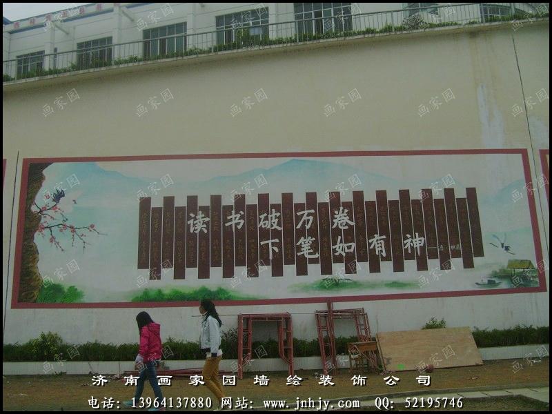 学校墙体彩绘