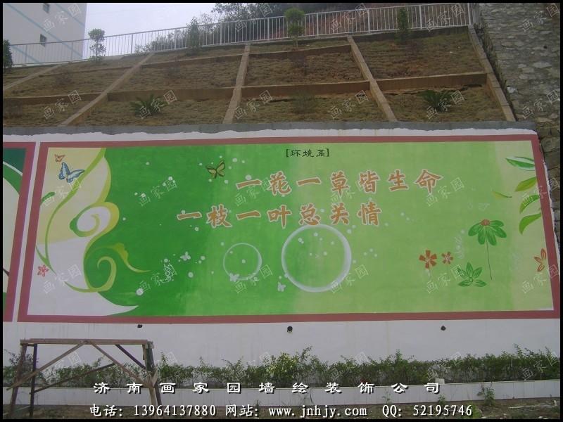 校园手绘文化墙