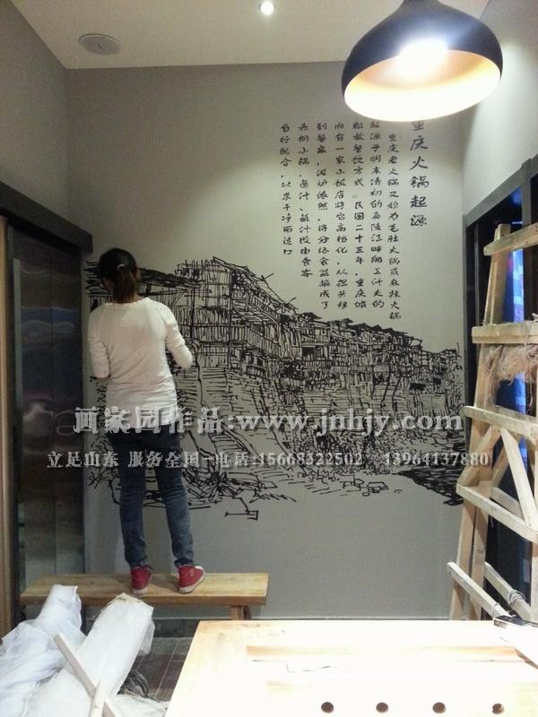 重庆火锅店手绘墙--山东济南画家园墙面彩绘艺术装饰网