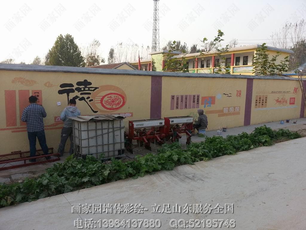 菏泽郓城农村街道文化墙体彩绘
