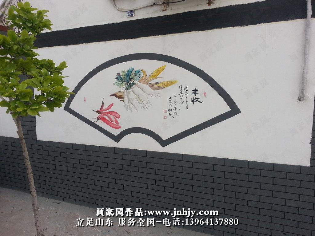 村墙面彩绘