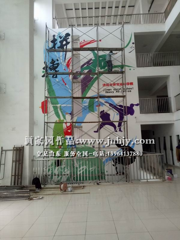 济南体育学校文化墙