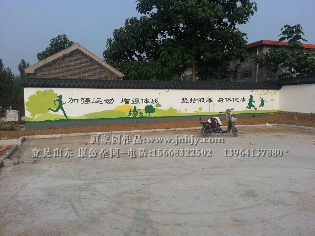 邹城农村文化墙手绘--山东济南画家园墙面彩绘艺术